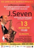 J.Seven | 13 февряля