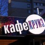 Кафе-бар «Круиз»