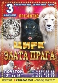 Цирк «ЗЛАТА ПРАГА»
