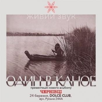 Концерт ОДИН В КАНОЕ