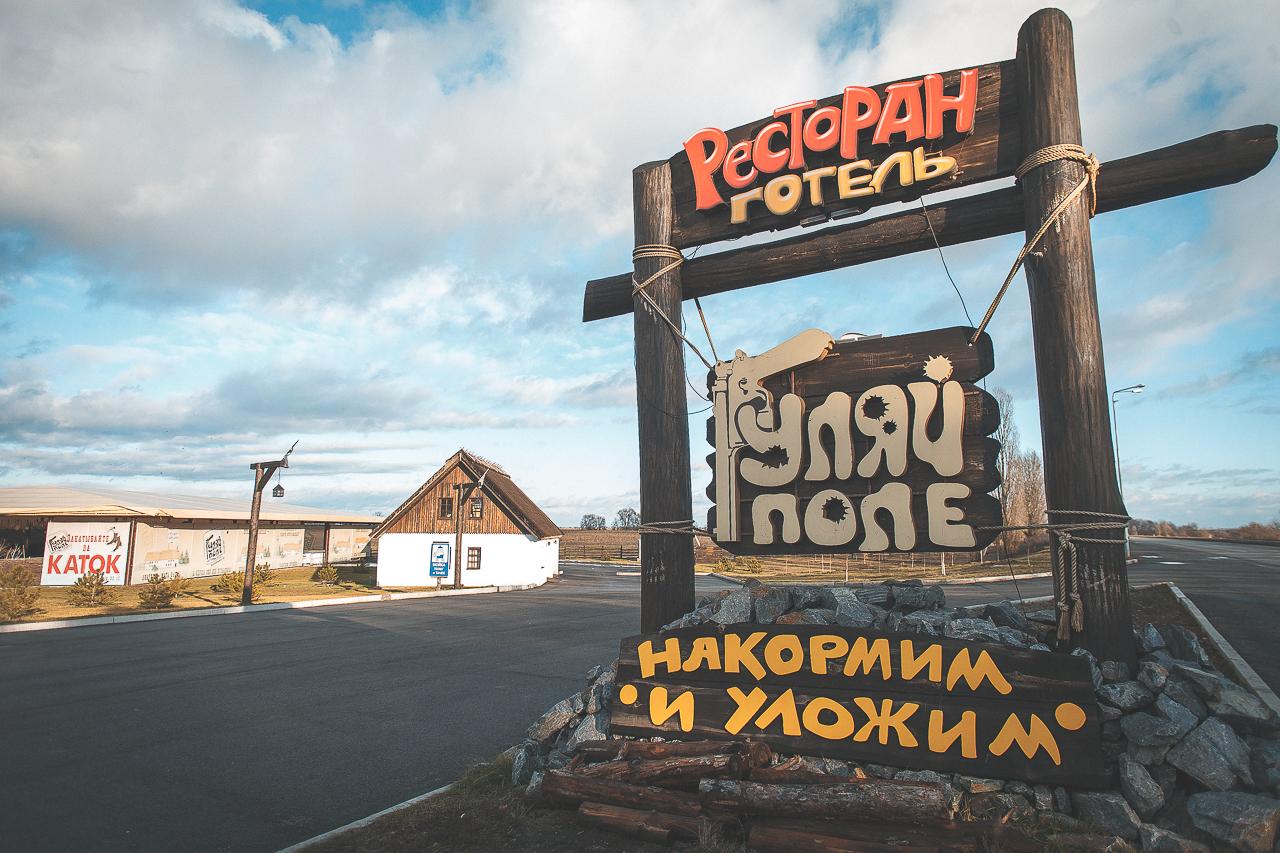 Как доставить гостей в ресторан гуляй поле из Днепропетровска. Как доехать в ресторан гуляй поле из Днепра