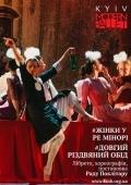 Kyiv modern ballet. Женщины в ре-миноре / долгий рождественский обед