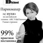 Курсы парикмахерского искусства «HD school»