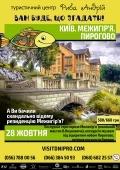 Киев. Межигорье. Пирогово