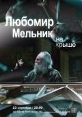 Любомир Мельник на Крыше в «Belétage»