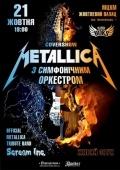 Metallica с симфоническим оркестром