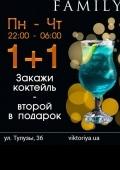 Party в квадрате в «Viktoriya family»