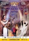 Rock opera «Orpheus and Eurydice forever»
