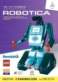 STEM фестиваль Robotica