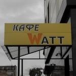 Кафе «WATT»
