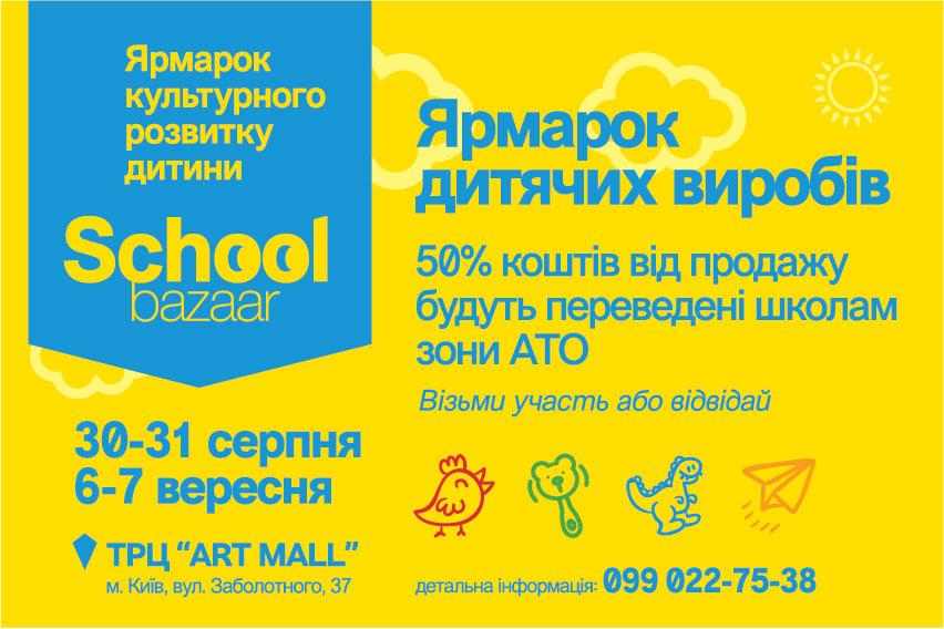 School bazar в ТРЦ ART MALL!