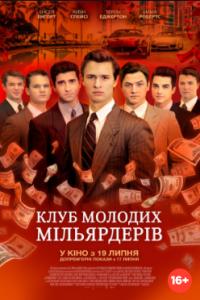 Фильм Клуб молодых миллиардеров