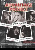 Advantage project | 29 мая «Неизвестный Петровский»