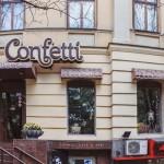 Ресторан счастливых людей «Confetti» на Яворницкого
