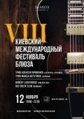 VIII Международный фестиваль Блюза
