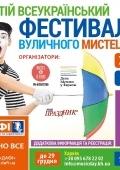 Третий Всеукраинский Фестиваль уличного искусства