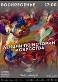 Лекции по истории искусства @ Рыба Андрей