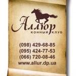 Конный клуб «Аллюр»