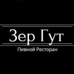 Пивной ресторан «Зер гут»