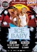 «СупердискотЭка. Ice Baby» в «Forsage»