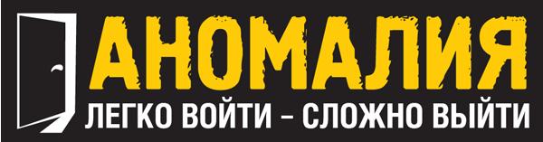Квеструм «Аномалия»