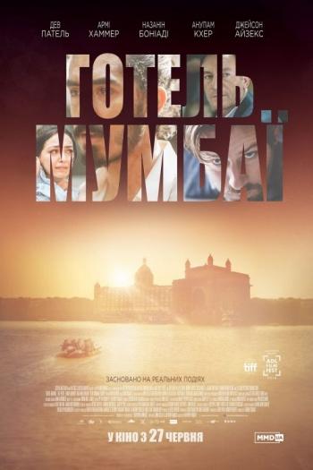 Фильм Отель Мумбаи