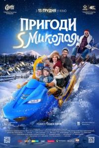 Фильм Приключения S Николая
