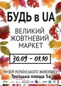 Будь В Ua | Большой Октябрьский Маркет