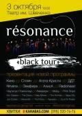 Оркестр «resonance»: black tour