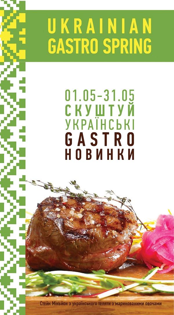 Ukrainian gastro spring!