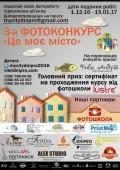Фотоконкурс Дніпропетровщини