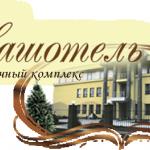 Гостиничный комплекс «Нашотель»