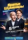 Братья Шумахеры @ Театр Драмы и комедии