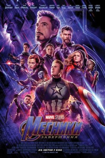 Фільм Мстители: Завершение