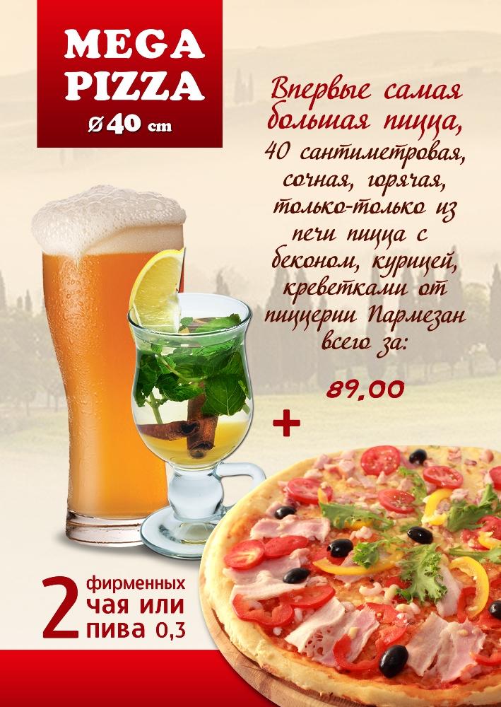 Самая большая пицца + 2 чая или 0,3 пива в «Пармезане»