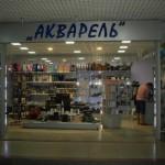 Магазин «Акварель»