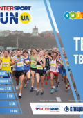 Intersport Run UA 2017