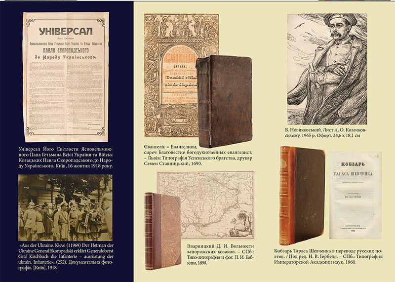 Букіністичний аукціон «Українська Книга» в галереї «Дукат»