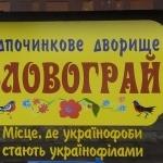Відпочинкове дворище «Словограй»