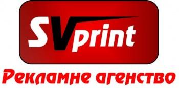 Рекламна компанія «SV print»
