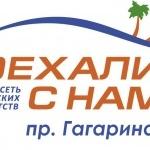 Турагентство «Поехали с нами» на пр. Гагарина, 100