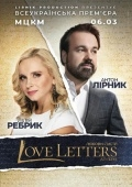 Спектакль «Love letters»