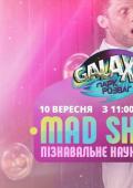 Научное Mad show в парке развлечений «Galaxy»