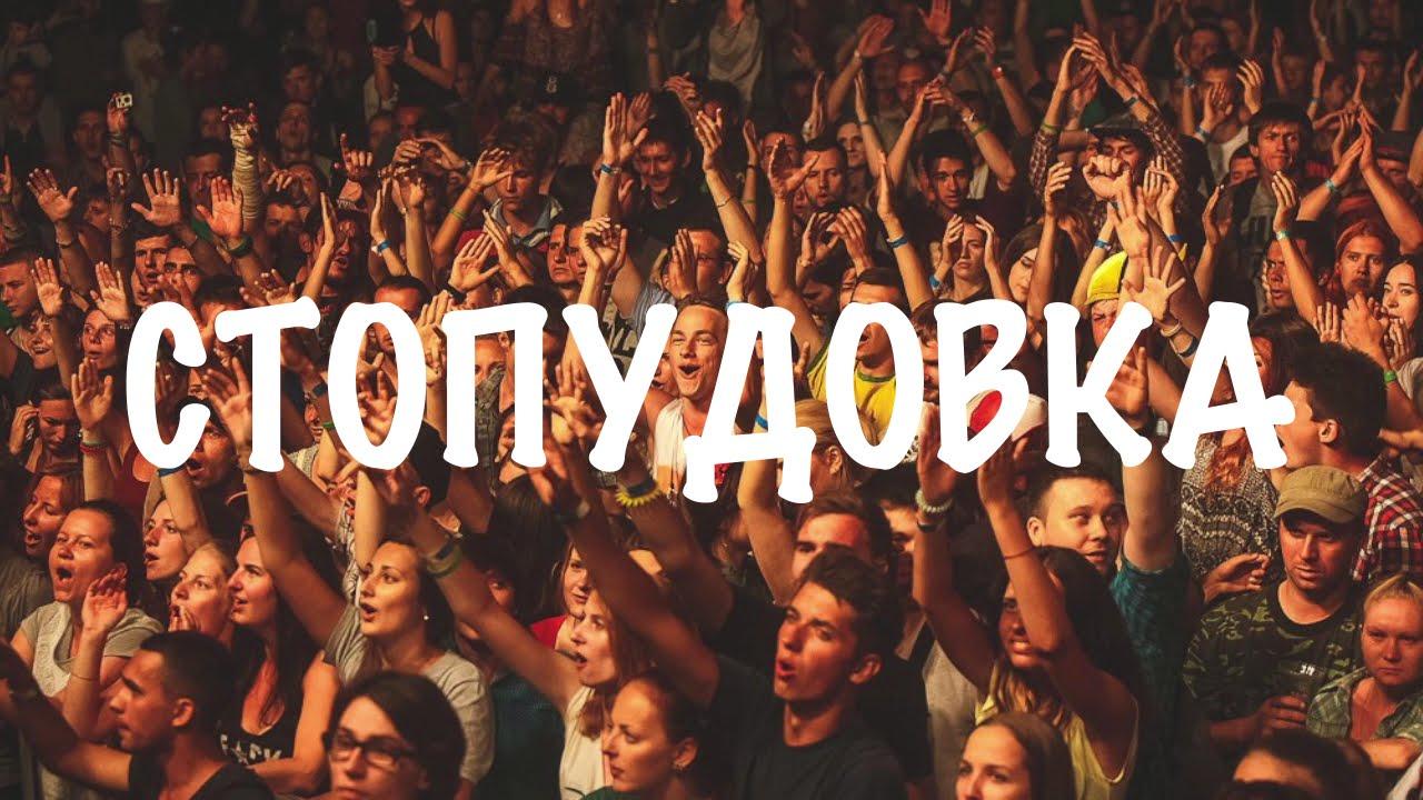 Музыкальный фестиваль «Стопудовка-2016»