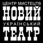 Центр искусств «Новый украинский театр»