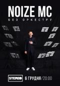 Концерт «Noize MC»