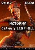 Лекция: История серии Silent Hill