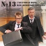 Спектакль «№13 («Безумная ночь, или Женитьба Пигдена»)»