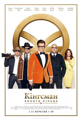 Фильм Кингсман: Золотой круг