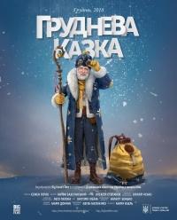 Фільм Приключения S Николая